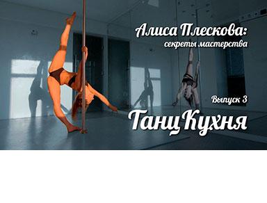 ТанцКухня 3 — Алиса Плескова: секреты мастерства