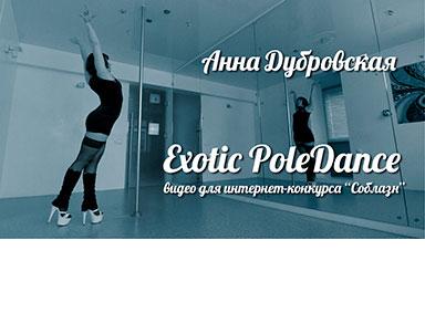 Интернет-конкурс «Соблазн»: я вышла в финал в номинации exotic pole
