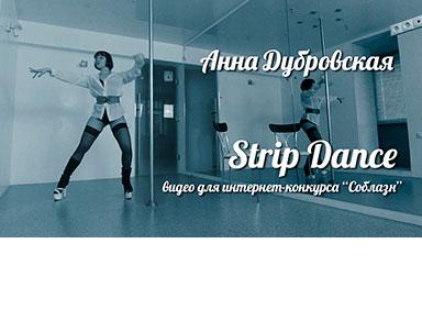 Интернет-конкурс «Соблазн»: я вышла в финал в номинации stripdance