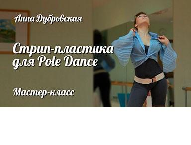 Стрип-пластика для pole dance