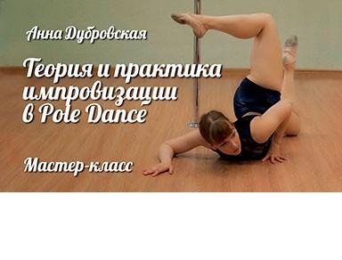 Мастер-класс «Теория и практика импровизации в Pole Dance»