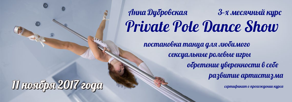 Private Pole Dance Show