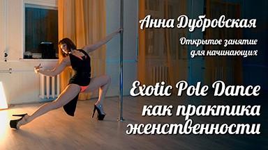 Exotic Pole Dance как практика женственности
