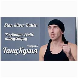Slan SilverBullet — развитие Exotic-танцовщиц