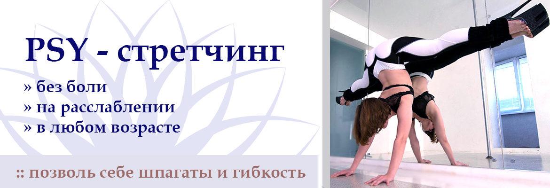 PSY-стретчинг по методу Анны Дубровской