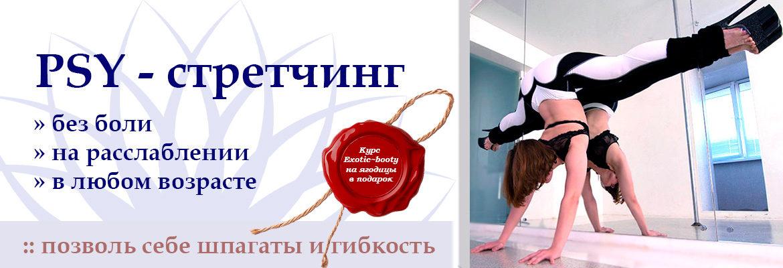psy стретчинг по методу Анны Дубровской