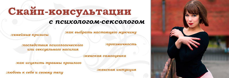 скайп-консультации с Анной Дубровской